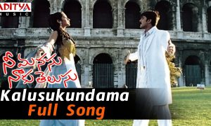 Kalusukundama Song Lyrics – Nee Manasu Naaku Telusu Movie