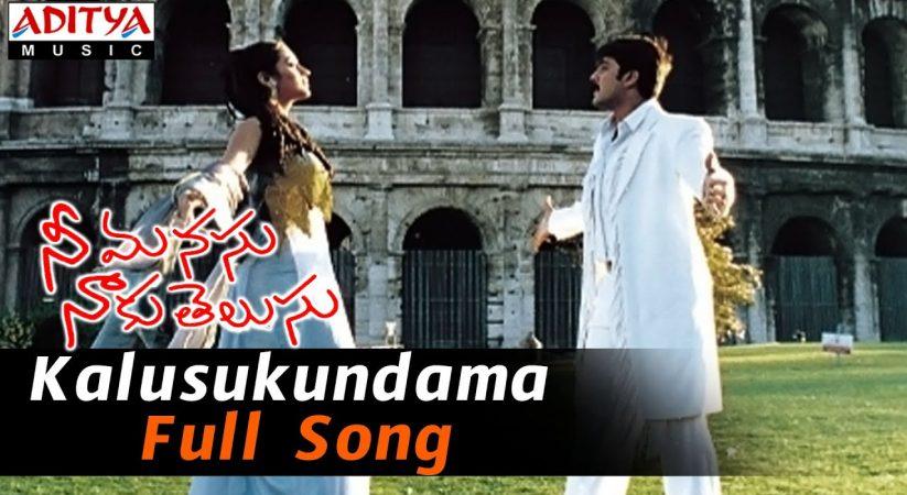 Kalusukundama Song Lyrics – Nee Manasu Naaku Telusu Movie