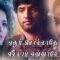 Yedhum Solladhe Song Lyrics – Dikkiloona Movie